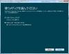 Windows8インストール画面ショット