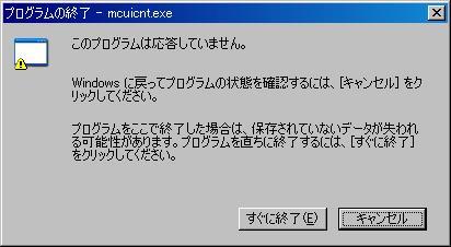 McUICnt.exe 応答していません