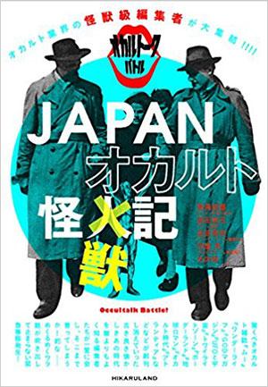 JAPANオカルト怪獣記
