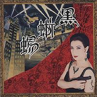 「黒蜥蜴」舞台サントラ~美輪明宏が愛したクラシック