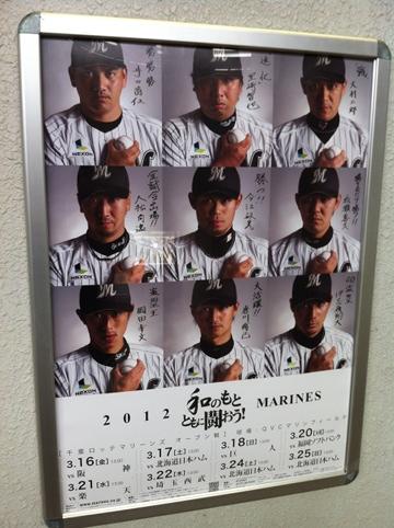 2012和ポスター