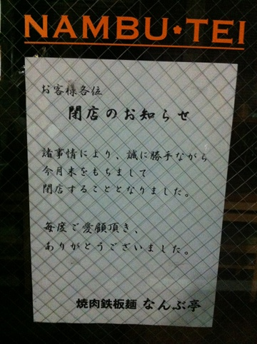 なんぶ亭02
