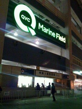 QVC Marine Field