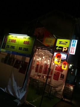 餃子店02