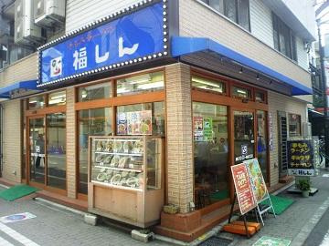福しん大山店