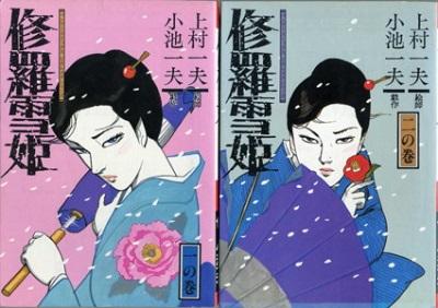 修羅雪姫01-02