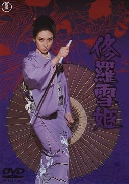 修羅雪姫02