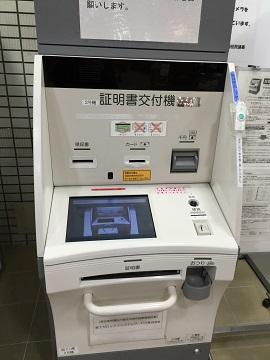 証明書機械