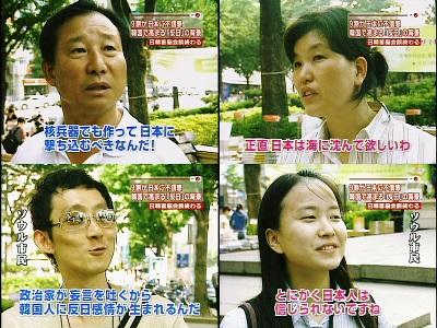 日本が嫌い