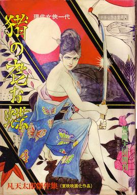 猪鹿お蝶02