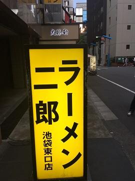 二郎池袋東口店