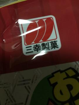 三幸製菓ロゴ