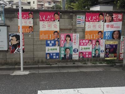 選挙ポスター壁
