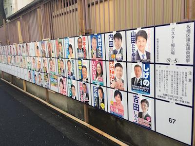 2019区議会議員選挙01