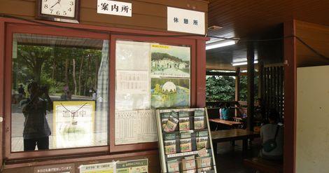 森林公園の売店兼、休憩所
