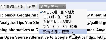 Google翻訳をGoogleリーダーに設定することが可能