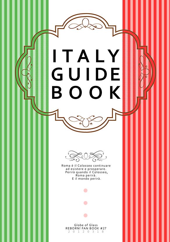 イタリアガイドブック