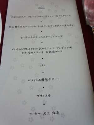 勝川 メニュー