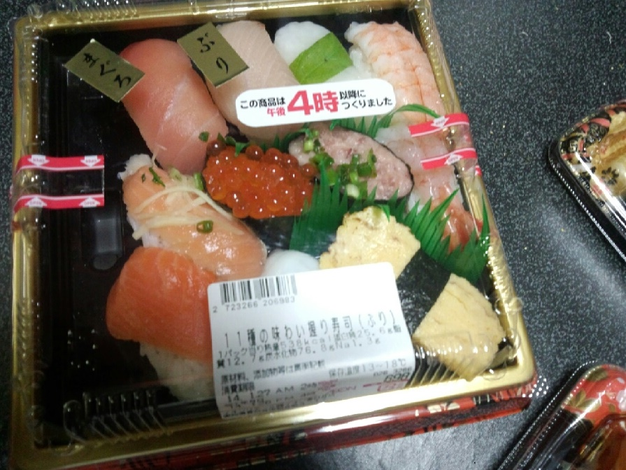 イオンの寿司