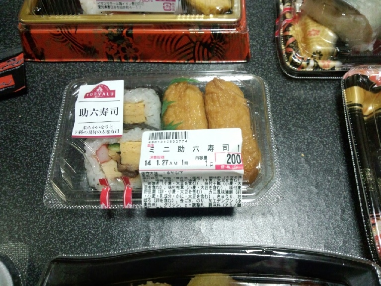 イオンの助六寿司
