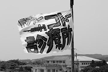 Dr.コトー診療所 旗