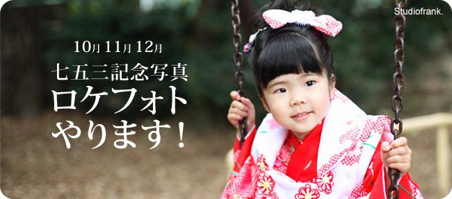 七五三ロケフォト2013