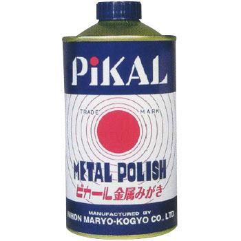 ピカール磨き液