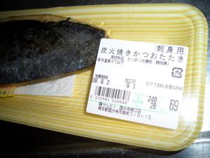 鰹のタタキ・69円