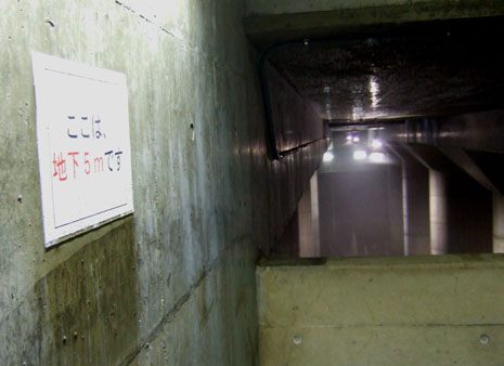 ここは地下5mです。