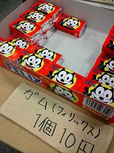 10円ガム(フィリックス)