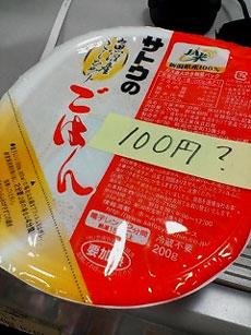 ごはん100円?