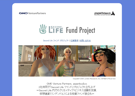 Second Life fund 応募してね!