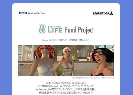 Second Life fund 応募してね!