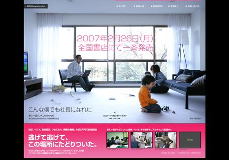 2月26日はペパボ社長本発売日!