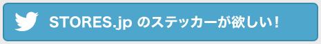 「ペパボの教科書」とSTORES.jpのステッカーが欲しい!