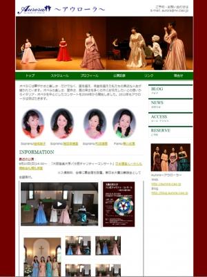 Aurora ホームページ