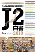 J2白書2010