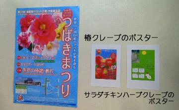 椿クレープポスター