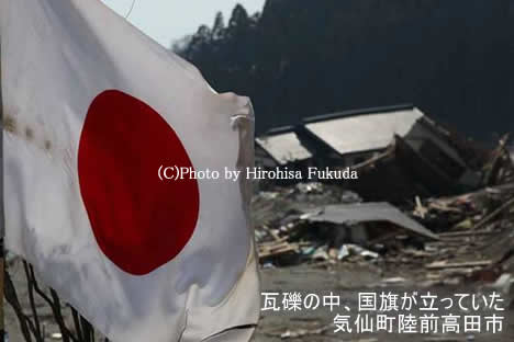 東日本大震災 大津波