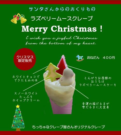 クリスマスクレープ