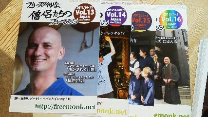 フリースタイルな僧侶たちのフリーマガジン