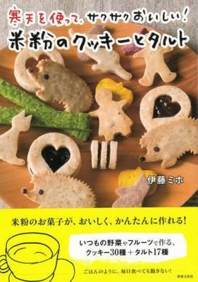 寒天を使って、サクサクおいしい!米粉のクッキーとタルト