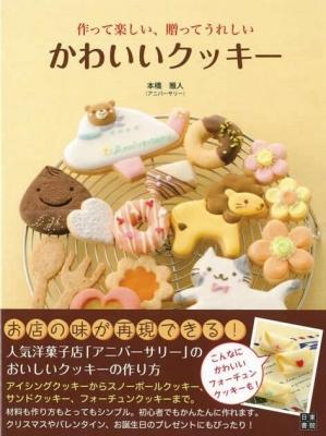 作って楽しい、贈ってうれしいかわいいクッキー