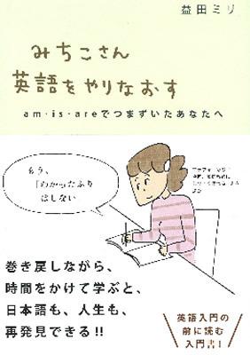 みちこさん英語をやりなおす