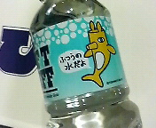 ふつうの水