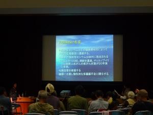 鎌仲さんの講演1