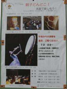 太鼓イベントポスター