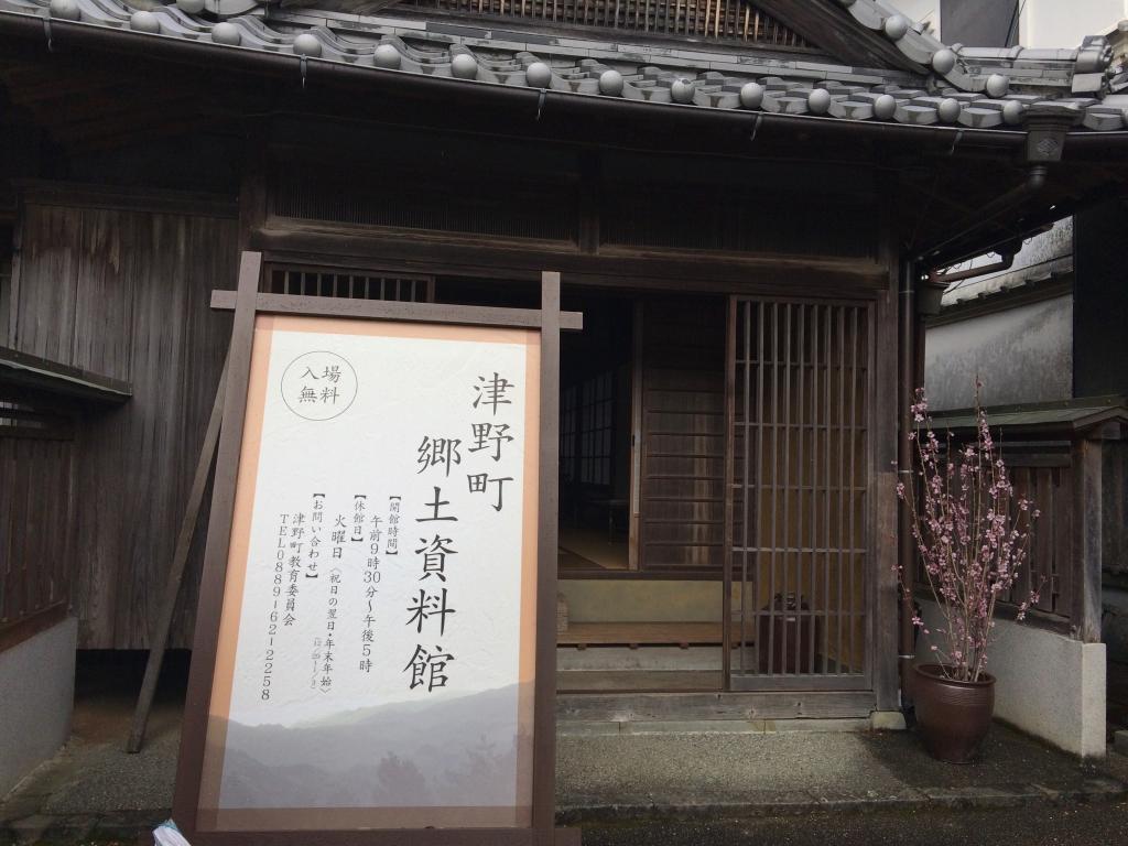 津野町資料館