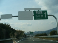 清水JCT