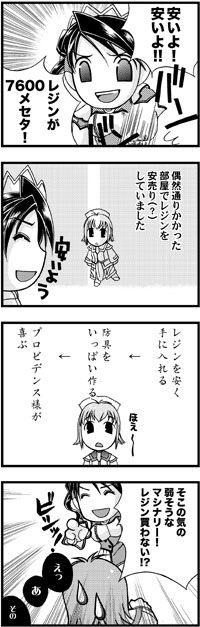 よりぬきパシリさん3(6/10)